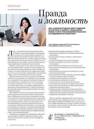 Отзыв - статья Правда и лояльность