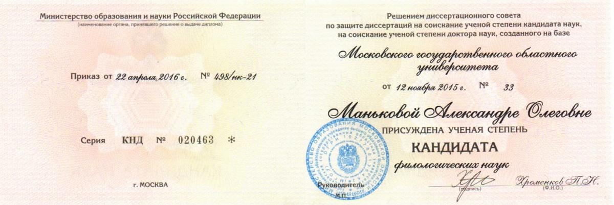 Диплом кандидата наук. (1)
