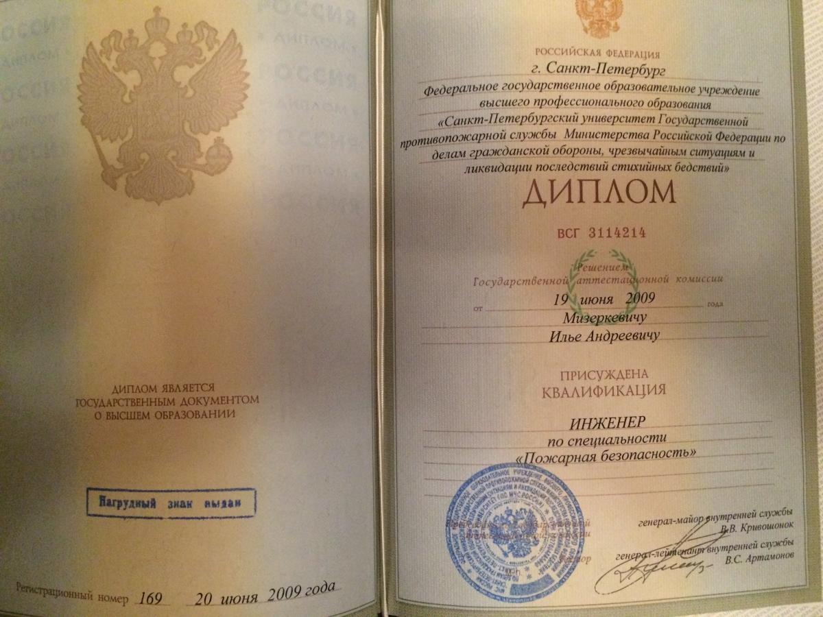 диплом мизеркевич пожарная