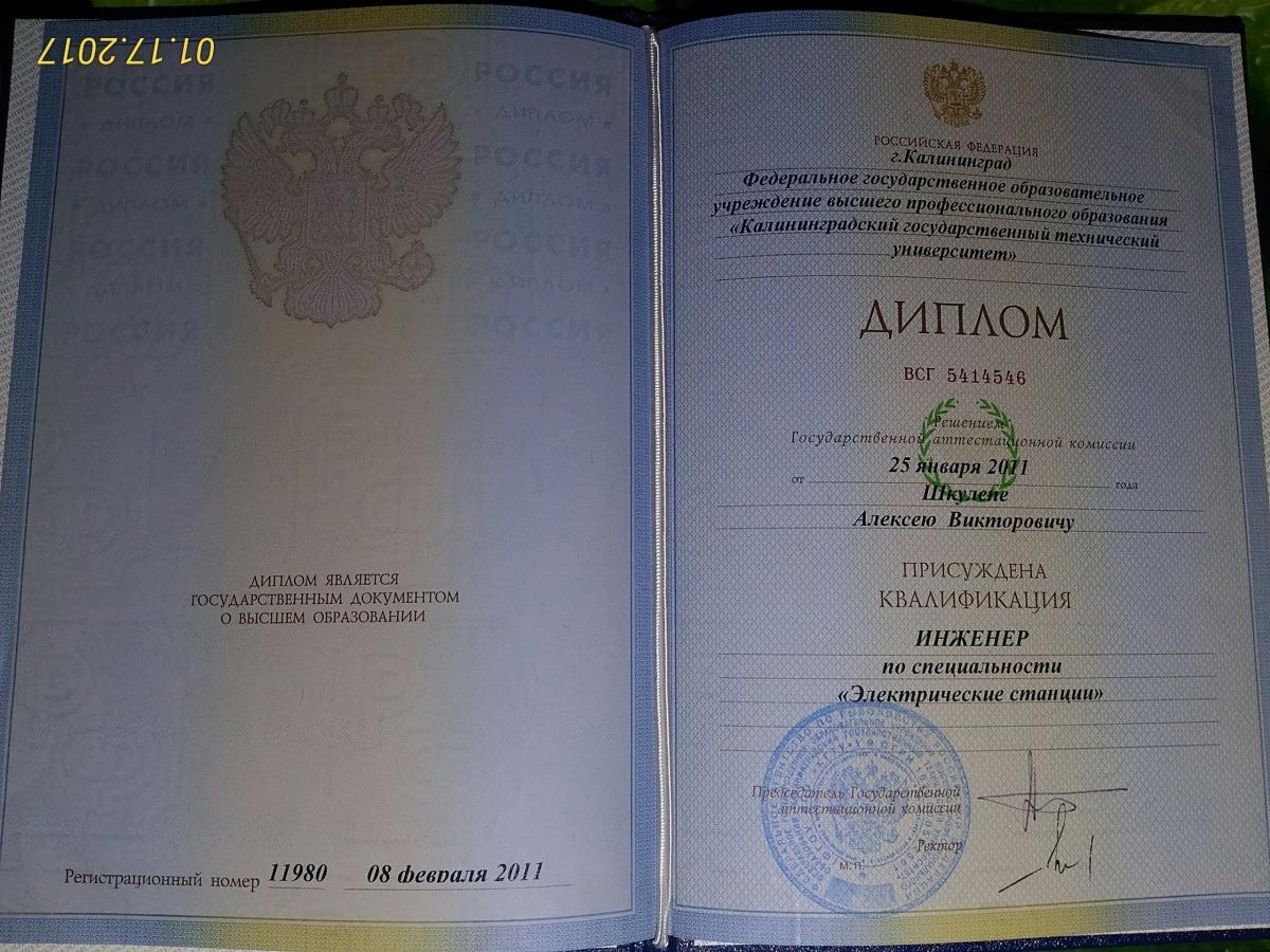 диплом шкулепа электротеническая
